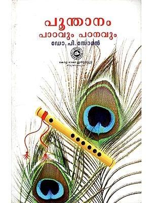Poonthanam Padavum Padanavum (Malayalam)