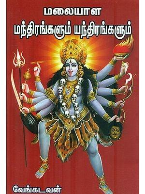 மலையாள மந்திரங்களும் யந்திரங்களும்: Mantra and Yantra (Tamil)