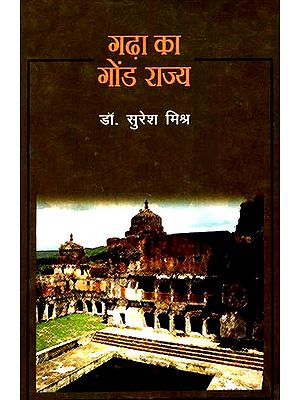 गढ़ा का गोंड राज्य: Gond State of Gadhaa