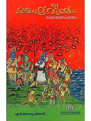 Rakhaveeyam- Criticism (Malayalam)