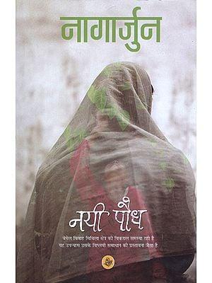 नयी पौध: Nayi Paudh (Novel)