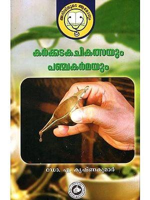 Karkkadaka Chikilsayum Panchakarmayum (Malayalam)