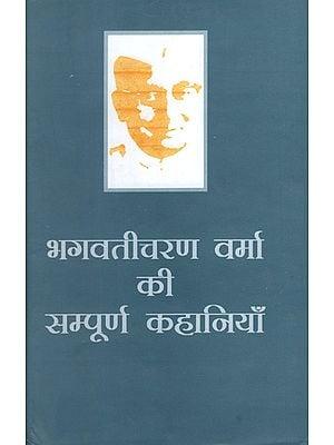 भगवतीचरण वर्मा की सम्पूर्ण कहानियाँ:The Complete Stories of Bhagwati Charan Verma