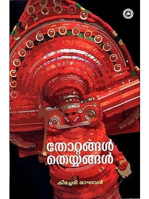 Thottangal Theyyangal (Malayalam)