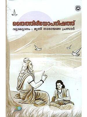 Thaithireeyopanishath (Malayalam)