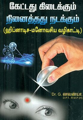 கேட்டது கிடைக்கும் நினைத்தது நடக்கும்: Kettathu Kidaikkum Ninaithathu Nadakkum (Tamil)