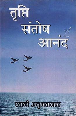 तृप्ति संतोष आनंद: Tripti, Santosh and Ananda