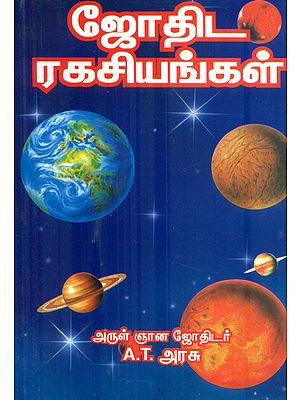 ஜோதிட ரகசியங்கள்: Secrets of Astrology (Tamil)