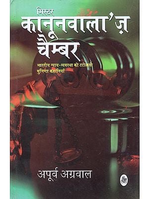 मिस्टर कानूनवाला'ज़ चैम्बर: Mr. Kanoonwalla's Chamber (Collection of Short Stories)