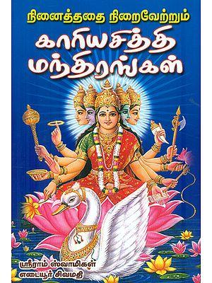 நனைத்ததை நிறைவேற்றும் காரியசித்தி மந்திரங்கள்: Kriya Siddhi Mantra (Tamil)