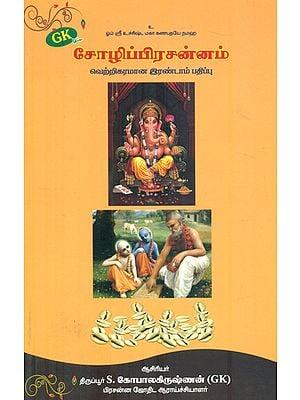 தோழிப் பிரசன்ம்: Chozhi Prasannam (Tamil)