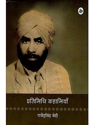 प्रतिनिधि कहानियाँ: Rajendra Singh Bedi - Representative Stories