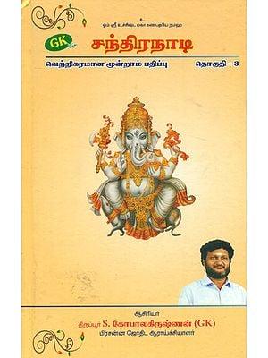 சந்திரநாடி: Chandra Nadi in Tamil (Part-3)