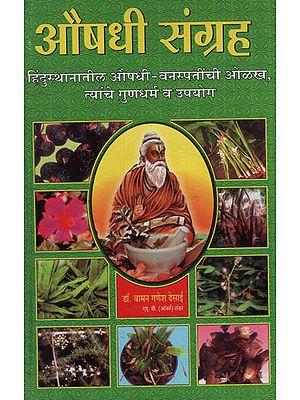 औषधी संग्रह - Medicinal Collections (Marathi)