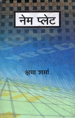 नेम प्लेट: A Collection of Stories