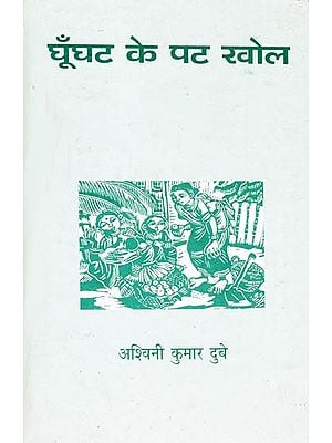 घूँघट के पट खोल Ghoonghat Ke Pat Khol - Satire by Ashwini Kumar Dube (An Old and Rare Book)
