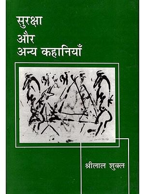 सुरक्षा और अन्य कहानियाँ: Security and Other Stories (Hindi Short Stories)