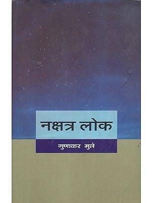 नक्षत्र लोक: Nakshatra Lok