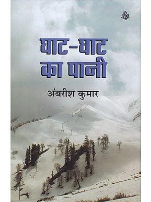 घाट - घाट का पानी: Ghat Ghat Ka Pani (Travelogue)