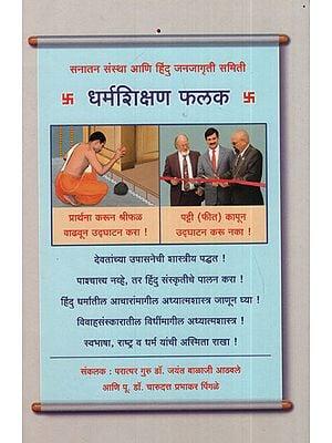 धर्मशिक्षण फलक  - Religious Education Phalaka (Marathi)