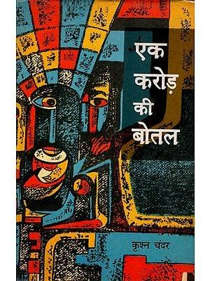 एक करोड़ की बोतल: Bottle of One Crore - A Novel (An Old Book)