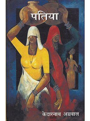 पतिया: Patiya (A Novel)