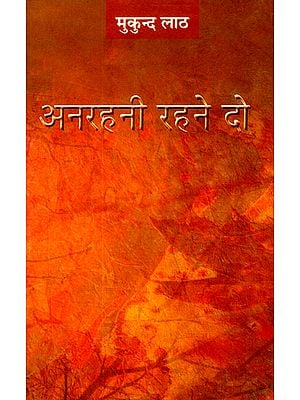 अनरहनी रहने दो: Anrahani Rahane Do (Collection of Hindi Poems)