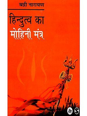 हिन्दुत्व का मोहिनी मंत्र: Mohini Mantra of Hindutva