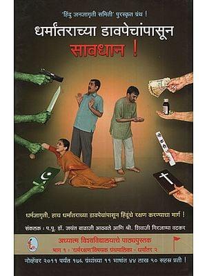 धर्मांतराच्या डावपेचांपासून सावधान ! - Beware Of Conversion Tactics ! (Marathi)