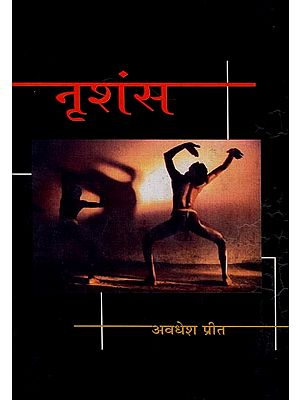 नृशंस : Nrishans - Hindi Short Stories (An Old and Rare Book)
