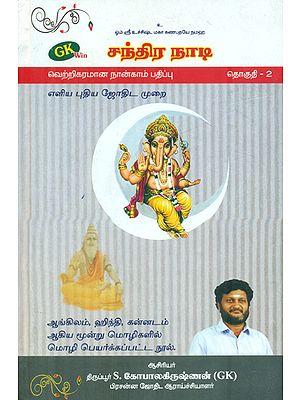 சந்திர நாடி: Chandra Nadi (Tamil)
