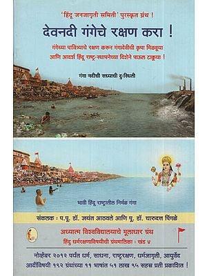 देवनदी गंगेचे रक्षण करा ! - Protect Devani Ganga! (Marathi)