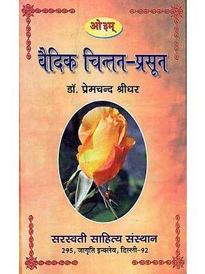 वैदिक चिन्तन- प्रसून : Vaidik Chintan- Prasoon