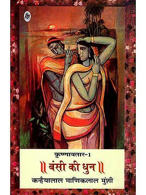 बंसी की धुन : Bansi Ki Dhun (A Novel)