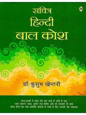 सचित्र हिंदी बाल कोश: Illustrated Hindi Children's Dictionary