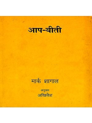 आप-बीती:  Aap-Biti (A Biography)
