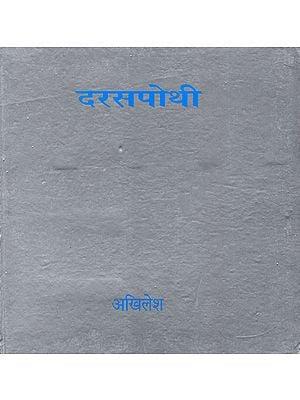 दरसपोथी: Darsapothi