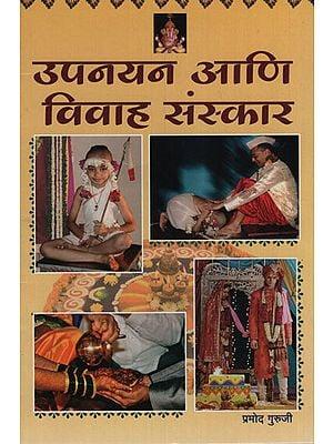 उपनयन आणि विवाह संस्कार - Upanishads And Marriage Rites (Marathi)