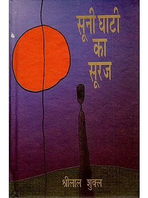 सूनी घाटी का सूरज: Soonee Ghati Ka Sooraj (A Novel)