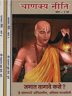 चाणक्य नीति - Chanakya Policy in Marathi (Set of 4 Volumes)