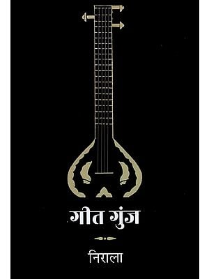 गीत गुंज : Geet Gunj (A Collection Of Poems)