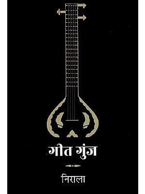 गीत गुंज : Geet Gunj (A Collection Of Poems)
