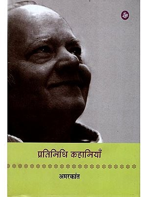 प्रतिनिधि कहानियाँ: Amarkant - Representative Stories