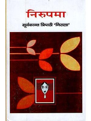 निरुपमा : Nirupama (A Novel)