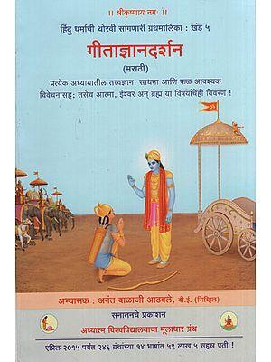 गीताज्ञानदर्शन - Gita Knowledge and Philosophy (Marathi)