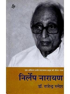 निर्लेप नारायण : Nirlep Narayan (A Novel)