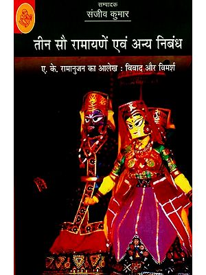 तीन सौ रामायणे एवम अन्य निबंध: Three Hundred Ramayanas and Other essays