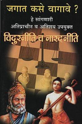 विदुरनीती व नारदनीती – Vidur Policy and Narad Policy(Marathi)