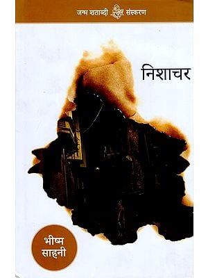 निशाचर: Nishachar (Hindi Short Stories)