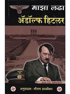 माझा लढा एडोल्फ हिटलर -  My Fight Adolf Hitler (Marathi)